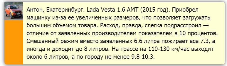 Отзыв владельца lada vesta 1.6 106 расход ГСМ