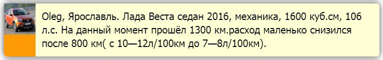Отзыв владельца lada vesta 1.6 106 расход топлива