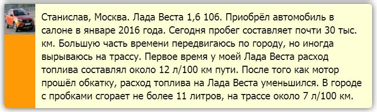 Отзыв владельца lada vesta 1.6 106