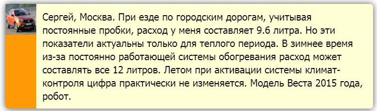 otzyv vladeltsa lada vesta 1.8